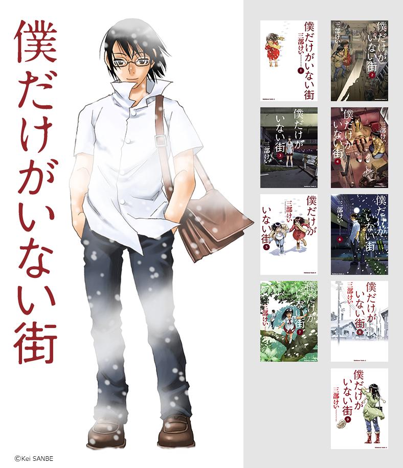 『僕だけがいない街(8)』きせかえ本棚【購入特典】-電子書籍
