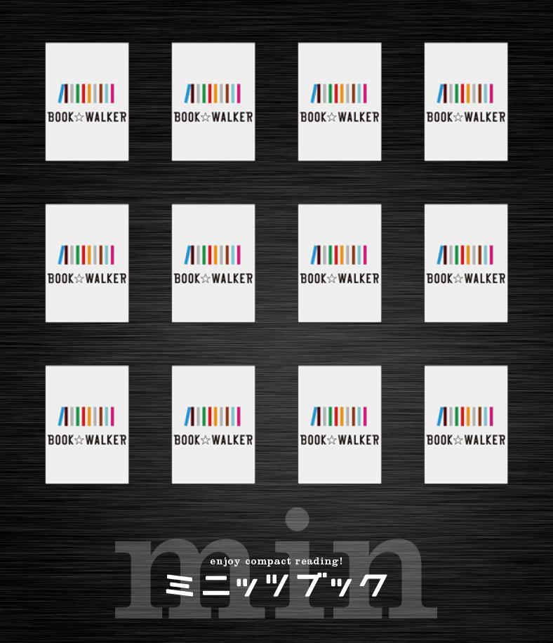 ミニッツブック本棚デザインA-電子書籍