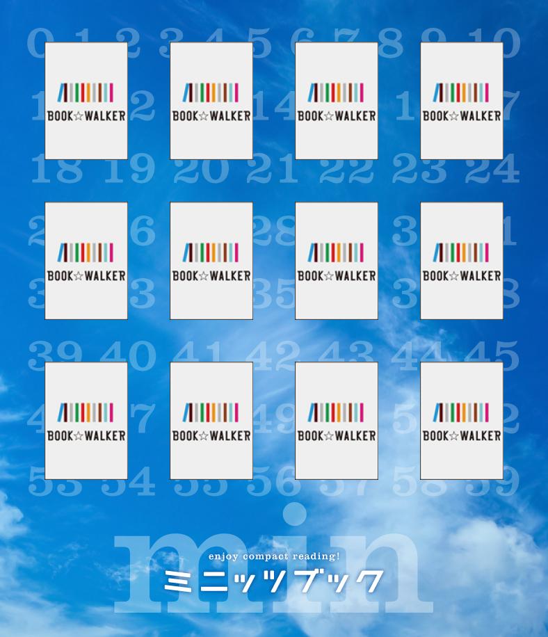 「ミニッツブック」B きせかえ本棚-電子書籍