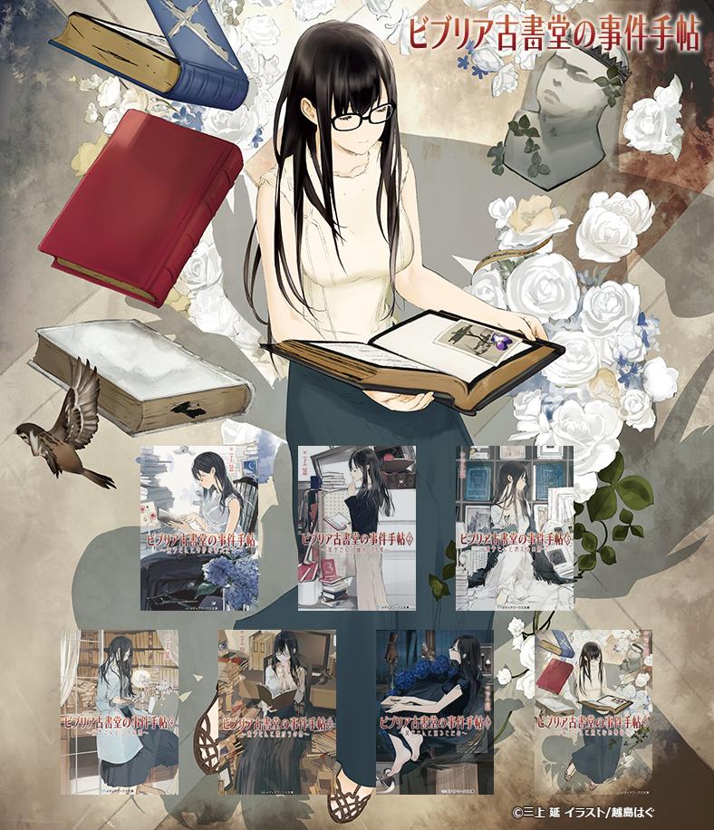 『ビブリア古書堂の事件手帖7』きせかえ本棚【購入特典】-電子書籍