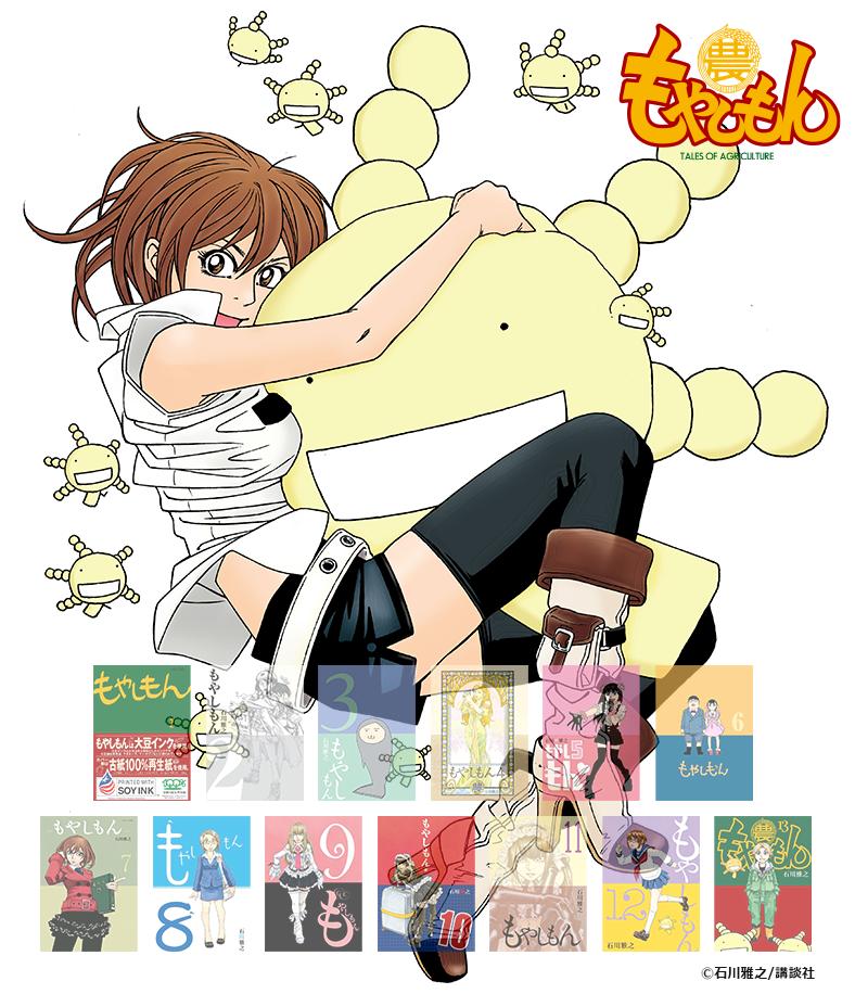 『もやしもん(1)』きせかえ本棚【購入特典】-電子書籍