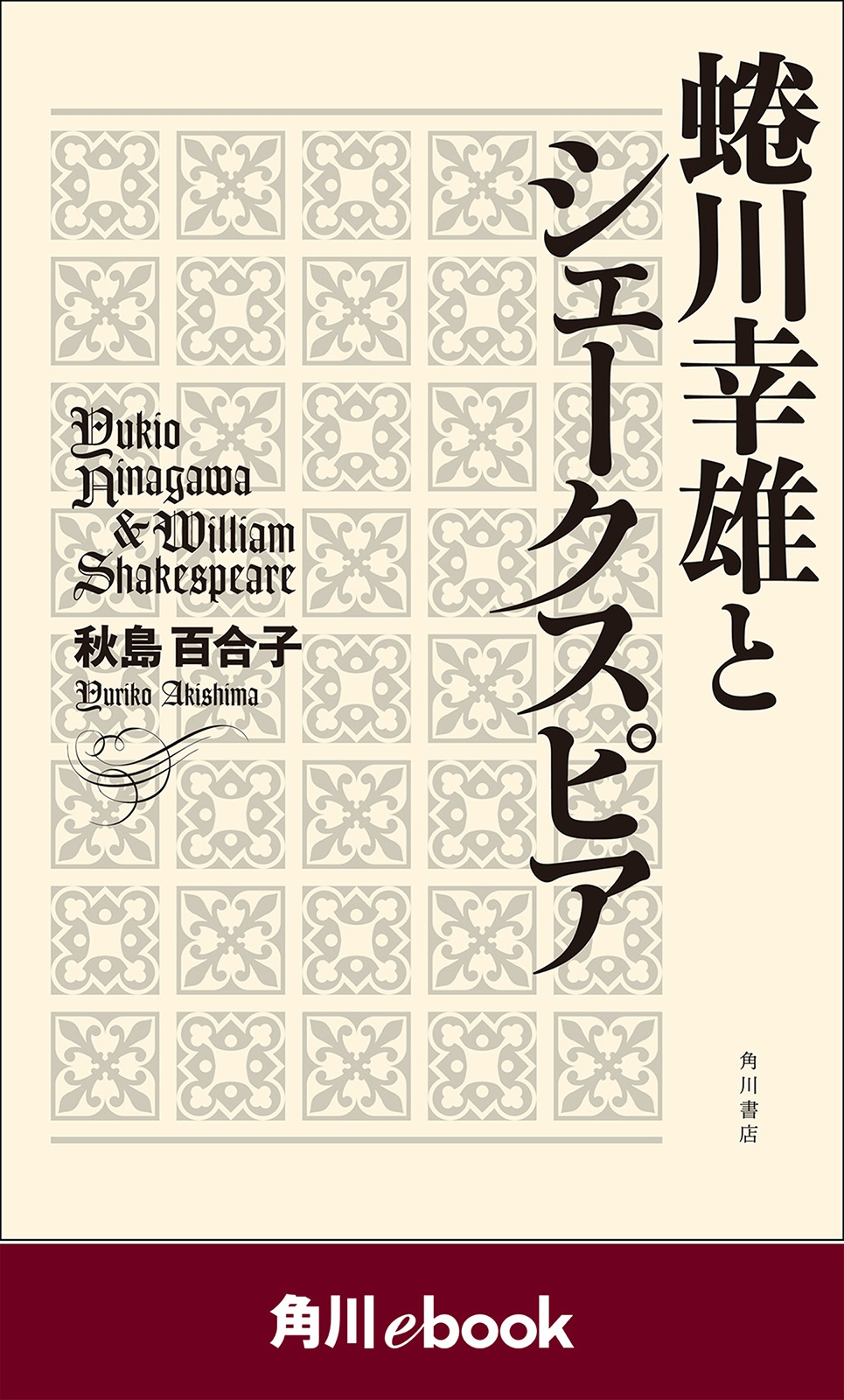 角川ebook創刊記念20冊試し読み合本-電子書籍