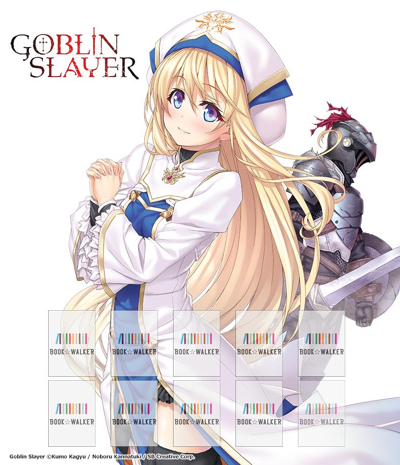 Goblin Slayer, Vol. 1 (light novel) : Bookshelf Skin [Bonus Item]-電子書籍