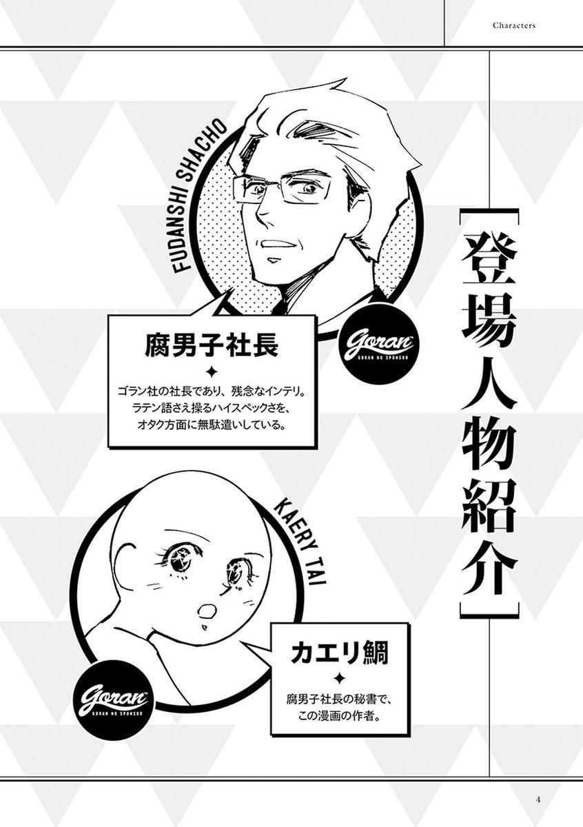 腐男子社長 描き下ろし付き無料版-電子書籍