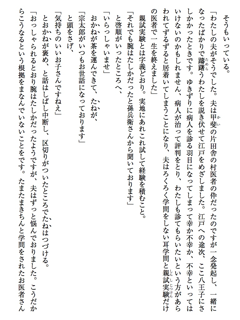 啓順地獄旅-電子書籍