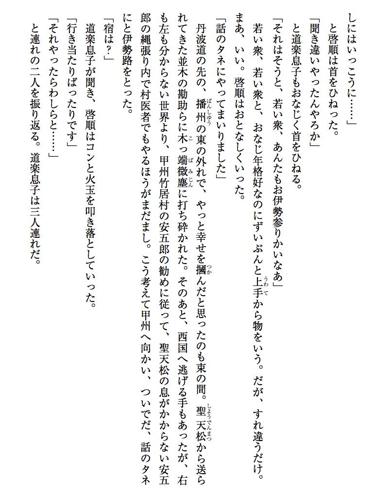 啓順純情旅-電子書籍