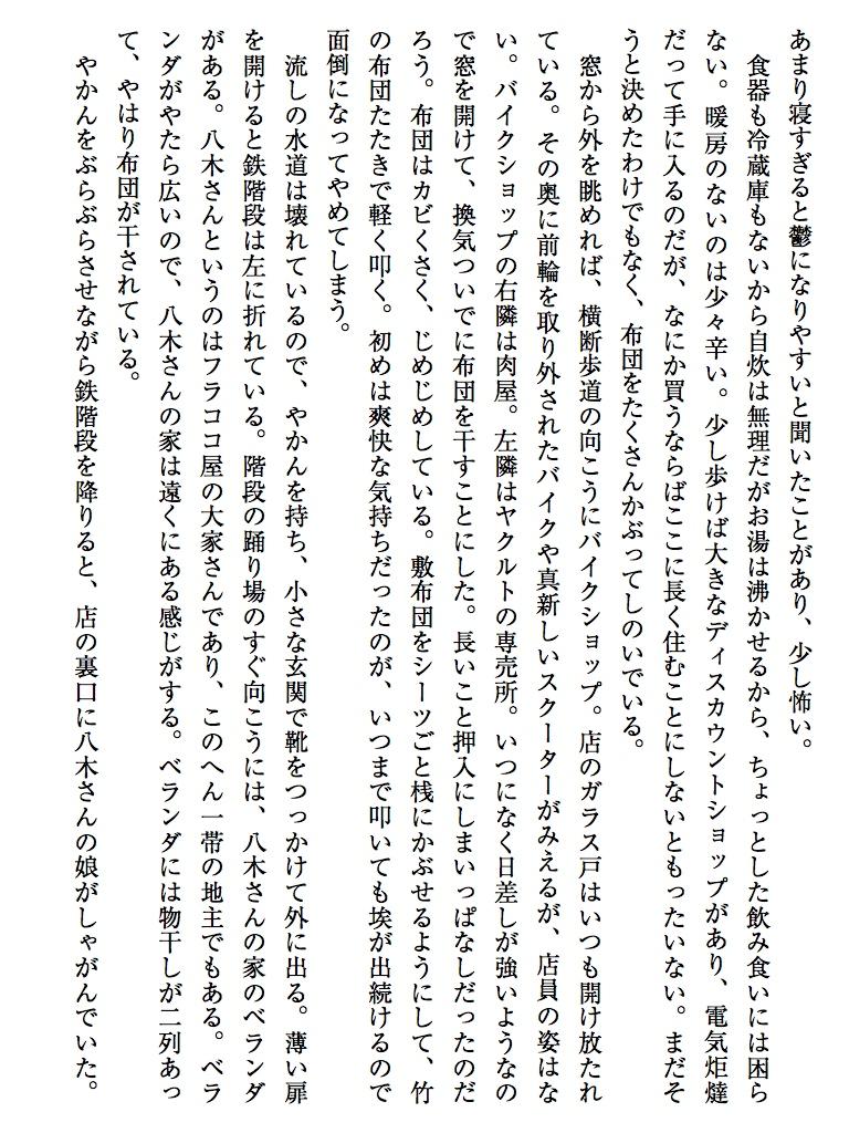 夕子ちゃんの近道-電子書籍