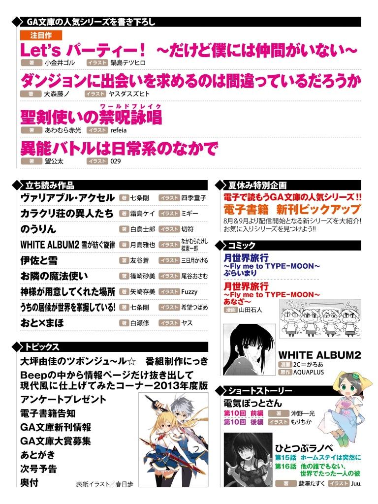 GA文庫マガジン 2013年8月&9月合併号-電子書籍