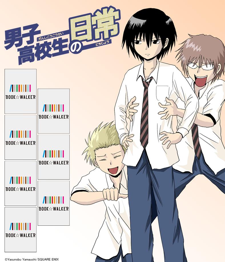 『男子高校生の日常7巻』本棚デザイン【購入特典】-電子書籍