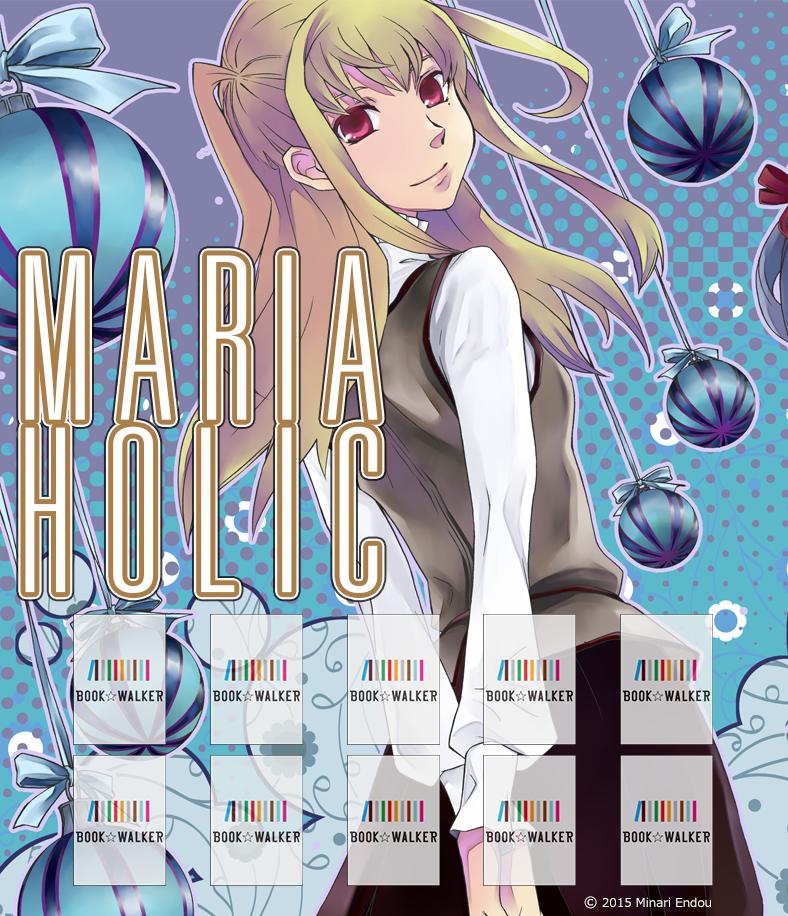 Maria Holic Volume 01: Special Omnibus Edition: Bookshelf Skin [Bonus Item]-電子書籍
