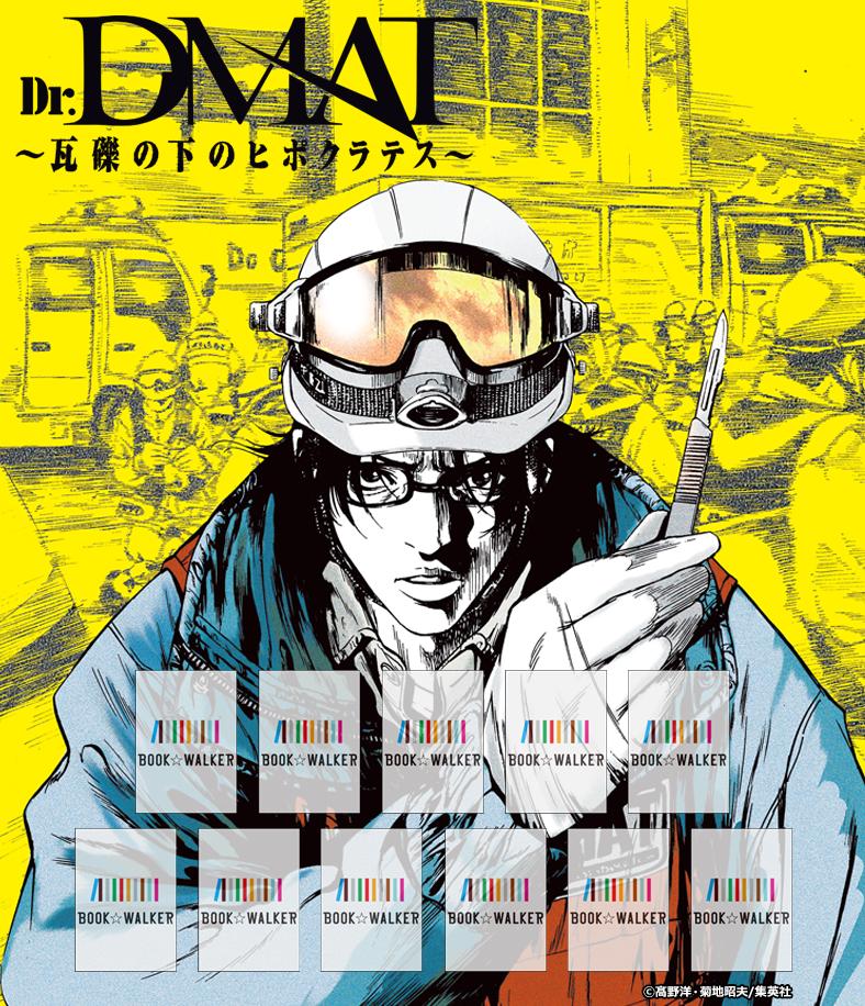 『Dr.DMAT~瓦礫の下のヒポクラテス~ 1』きせかえ本棚【購入特典】-電子書籍