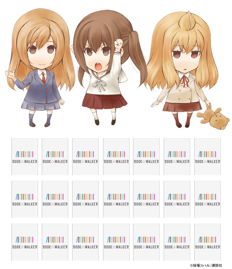 『みなみけ(1)』きせかえ本棚【購入特典】-電子書籍