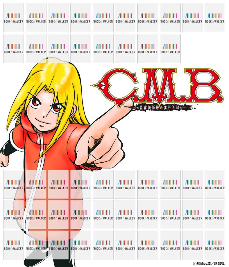 『C.M.B.森羅博物館の事件目録(1)』きせかえ本棚【購入特典】-電子書籍