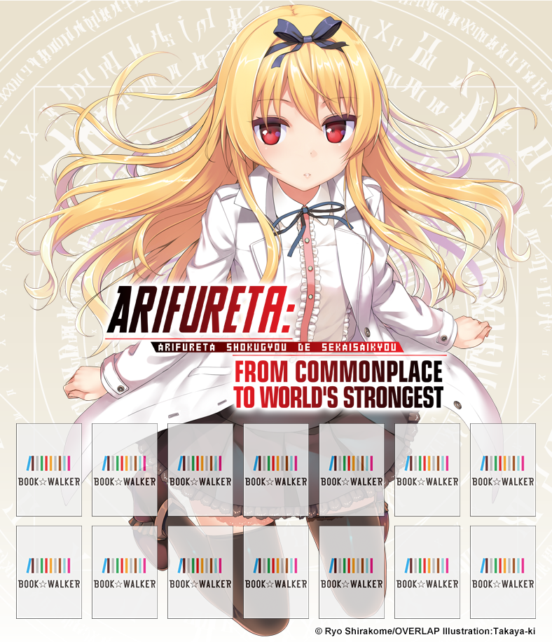 Arifureta: From Commonplace to World's Strongest Volume 1: Bookshelf Skin-電子書籍