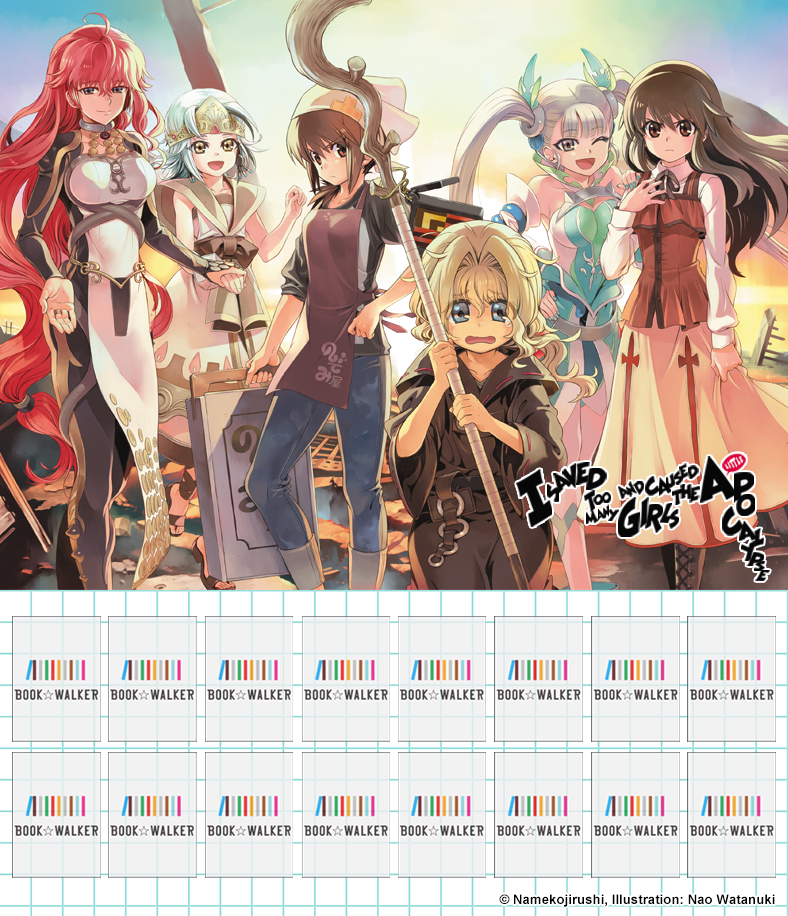 I Saved Too Many Girls and Caused the Apocalypse: Volume 1: Bookshelf Skin-電子書籍