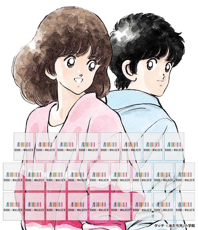 『タッチ 完全復刻版(1)』きせかえ本棚【購入特典】-電子書籍