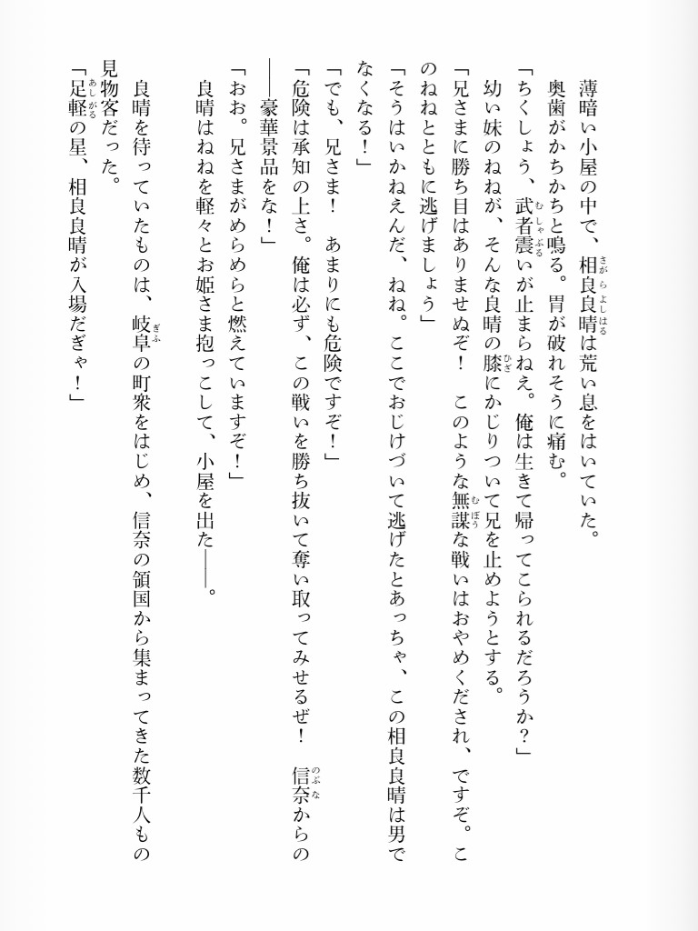 GA文庫マガジン Vol.3-電子書籍
