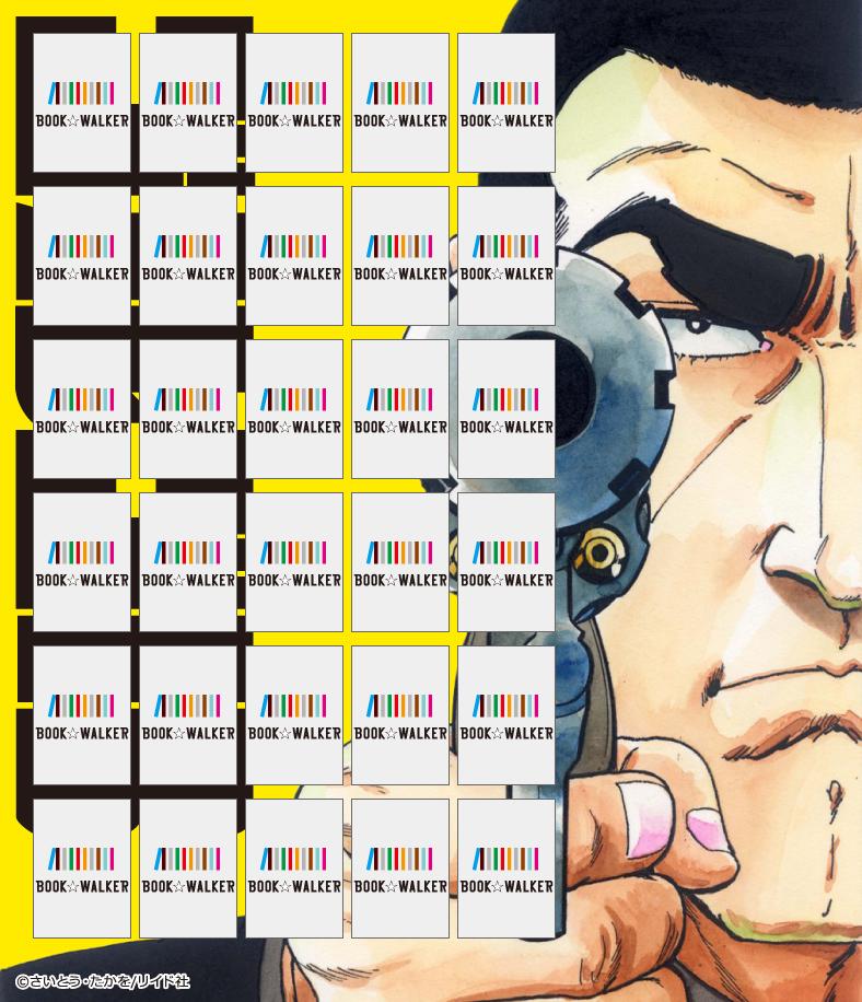 『ゴルゴ13 5巻』きせかえ本棚【購入特典】-電子書籍