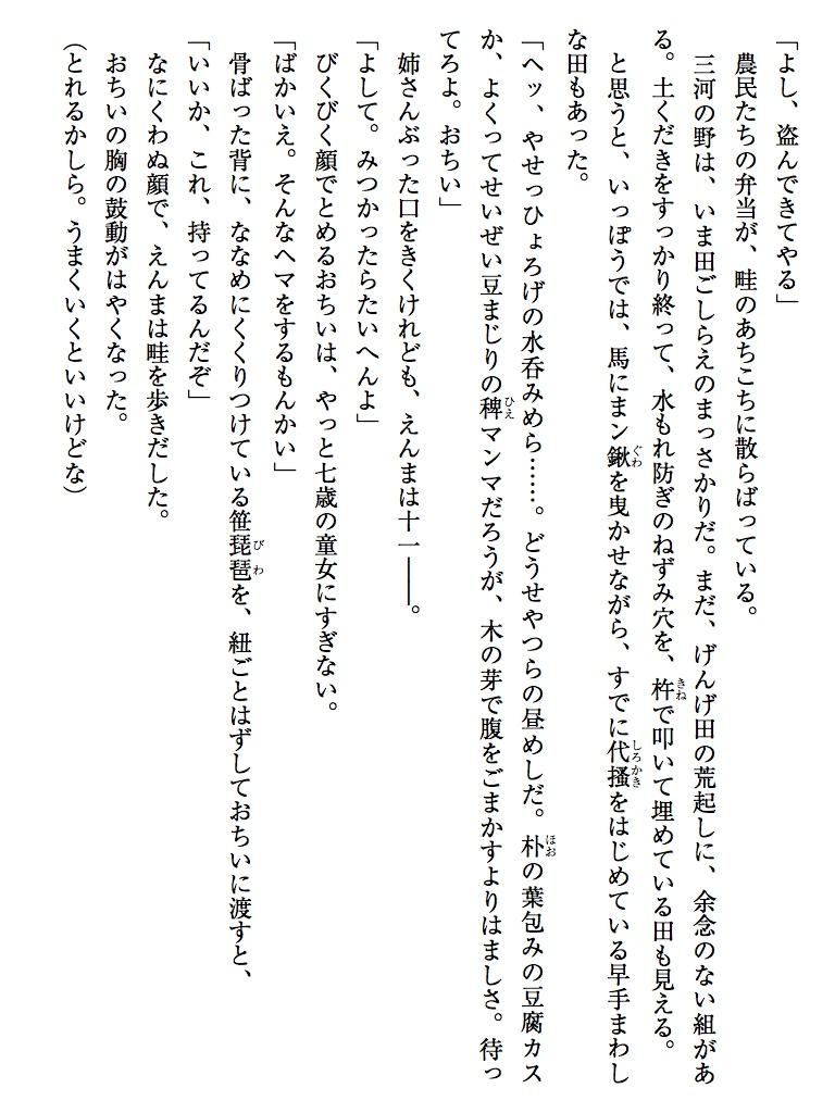 長勝院の萩(上)-電子書籍
