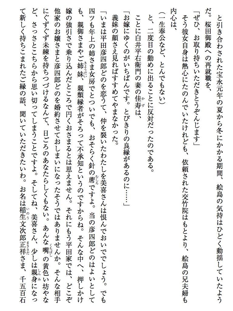 絵島疑獄(上)-電子書籍