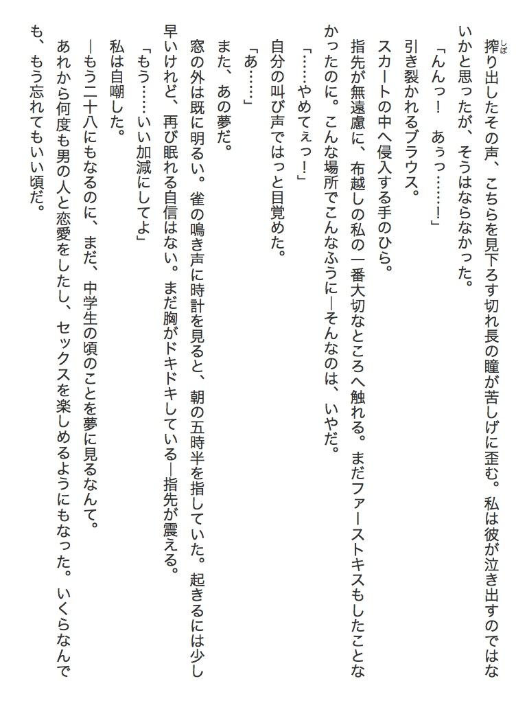 監禁狂恋 ~君を誰にも渡さない~-電子書籍