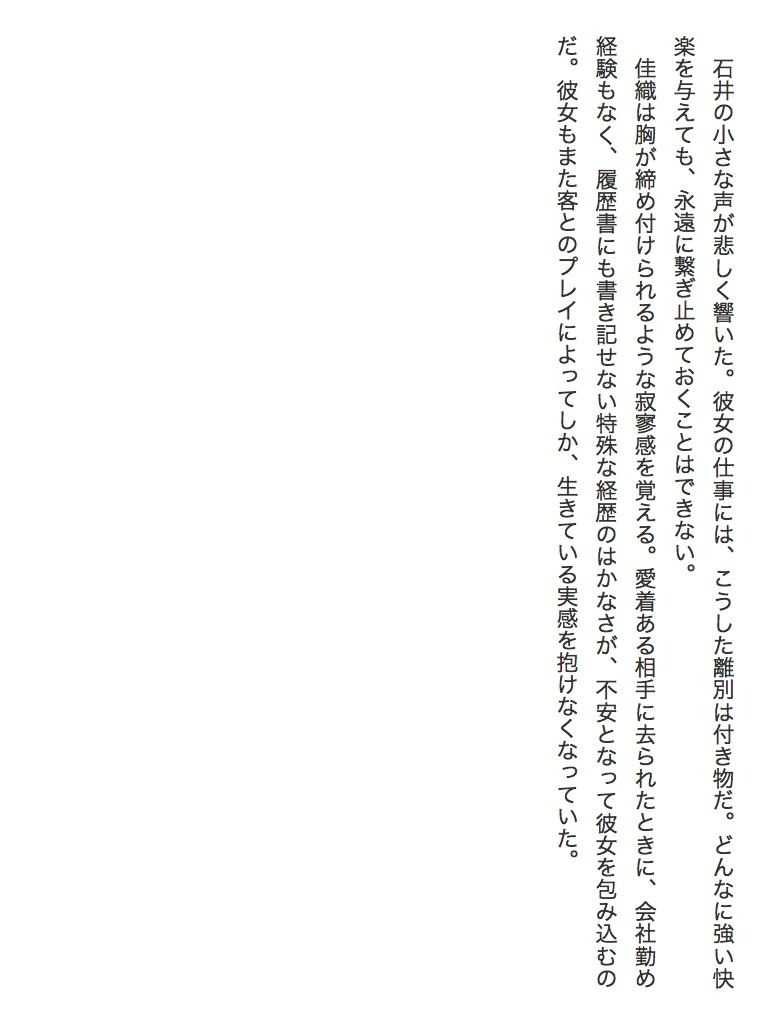 【the実録人妻2】悩ましい火照り-電子書籍