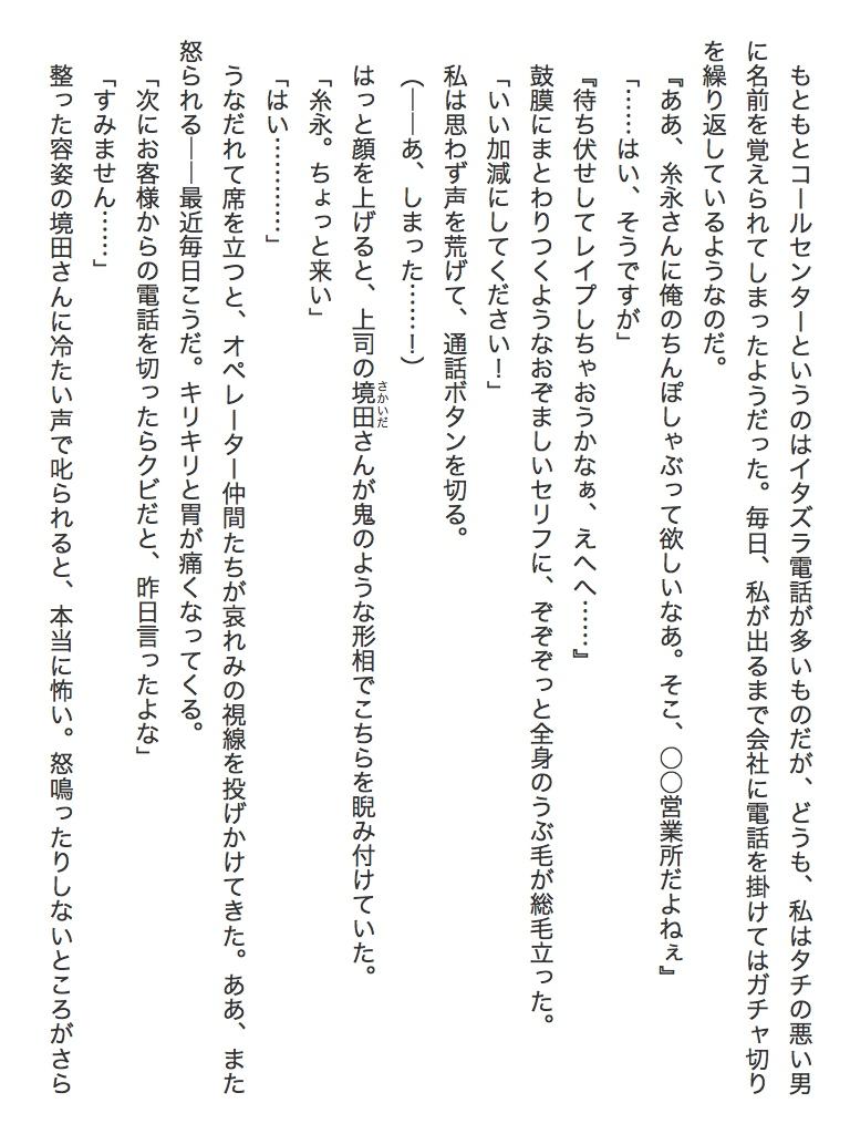 いけないイタズラ電話 ―テレオペ痴漢研修―-電子書籍