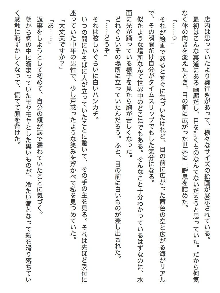オトナの恋愛事情 ~今夜奪って~-電子書籍