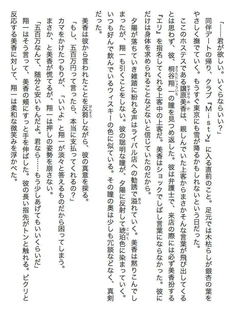 愛玩 ~契約からはじまるラブロマンス~-電子書籍