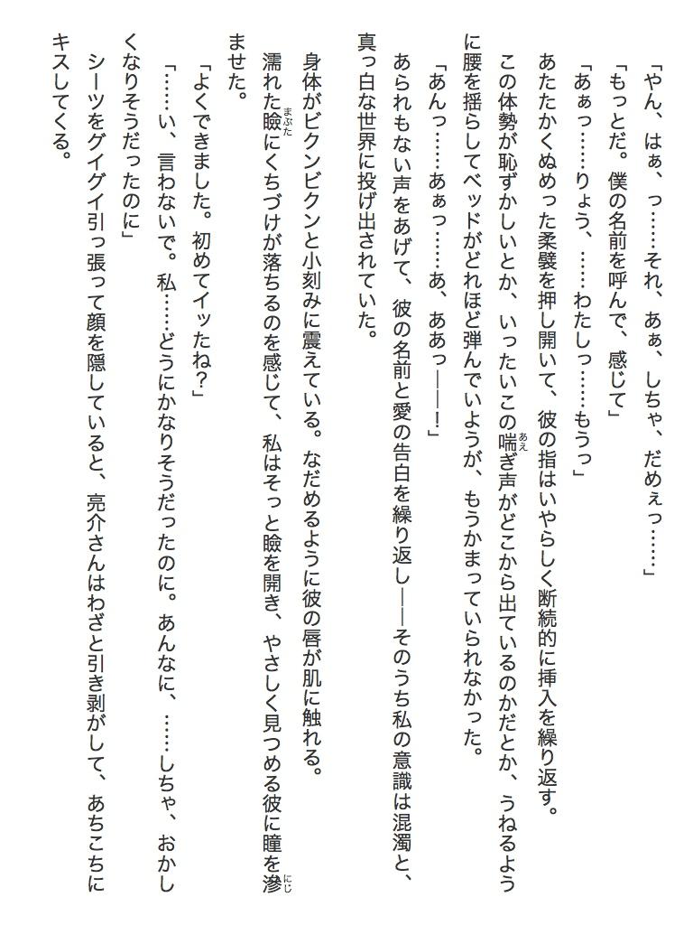 純愛エロティック!-電子書籍