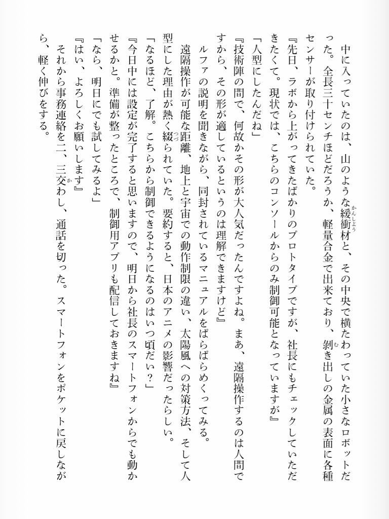 GA文庫マガジン Vol.4-電子書籍