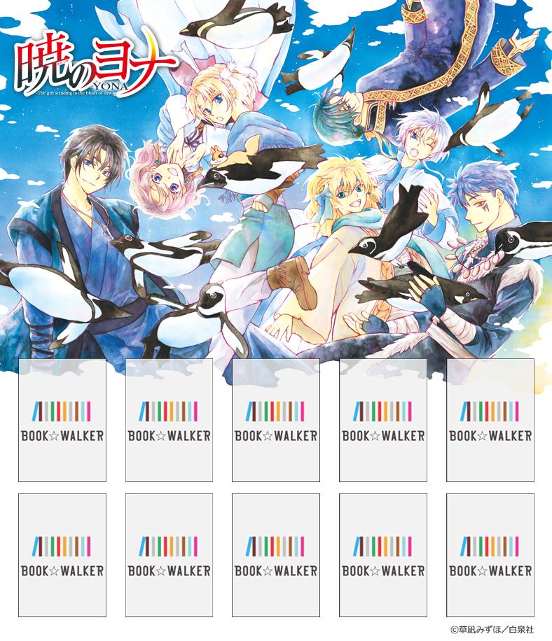 『暁のヨナ 31巻』きせかえ本棚【購入特典】-電子書籍
