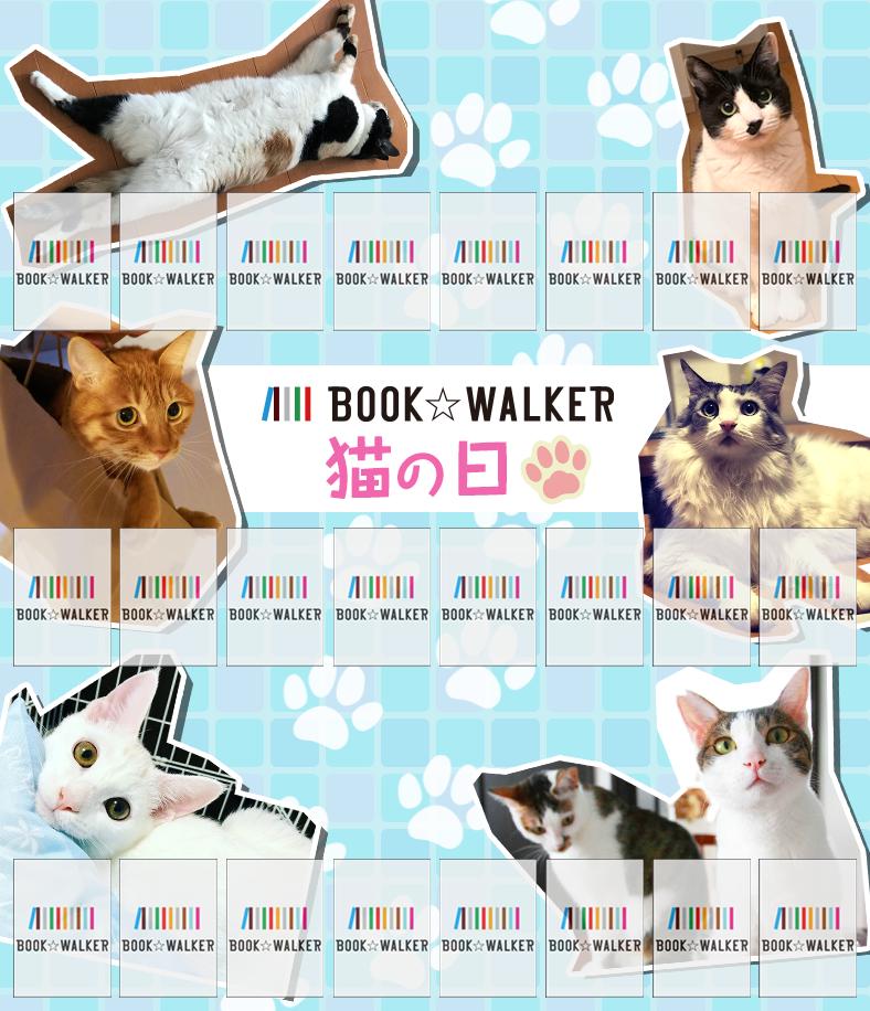 2月22日は『猫の日』だにゃー!きせかえ本棚02-電子書籍
