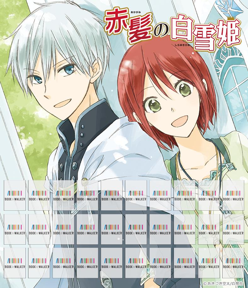 『赤髪の白雪姫 1巻』きせかえ本棚【購入特典】-電子書籍