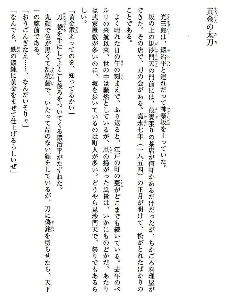 黄金の太刀 刀剣商ちょうじ屋光三郎-電子書籍