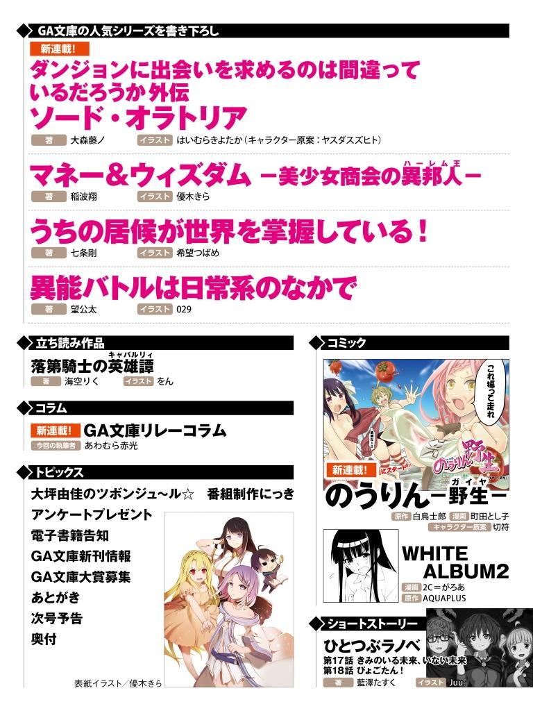 GA文庫マガジン 2013年10月号-電子書籍