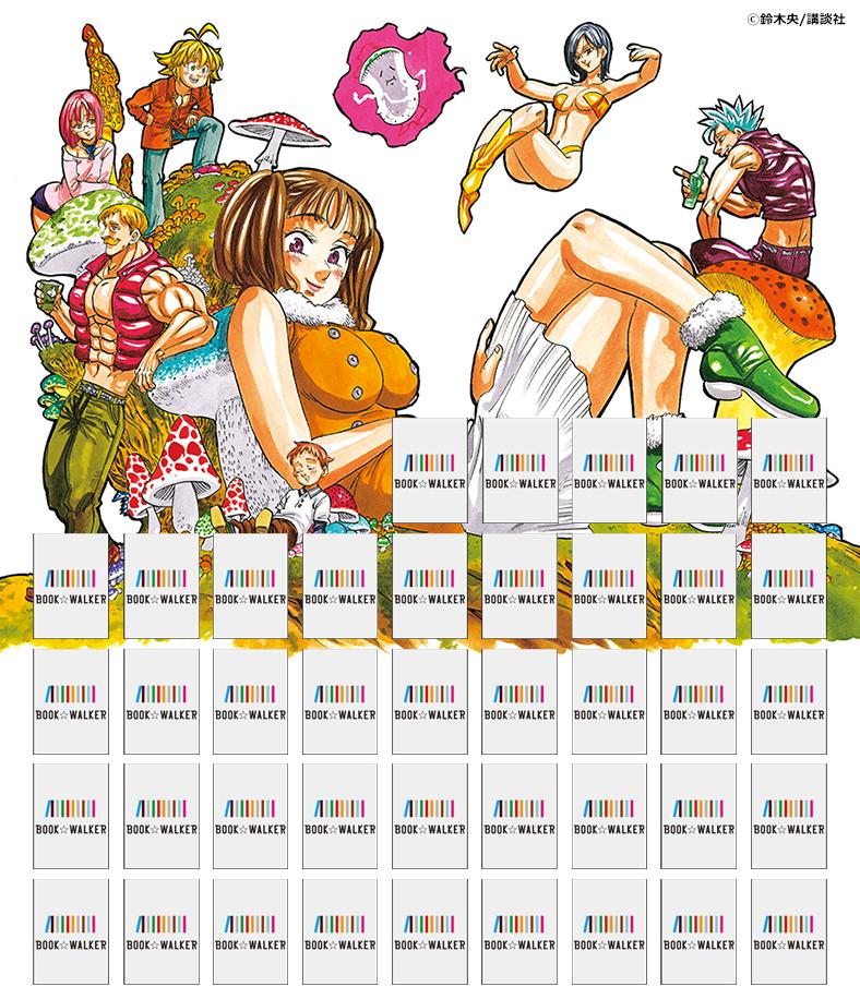 『七つの大罪(41)』きせかえ本棚【購入特典】-電子書籍