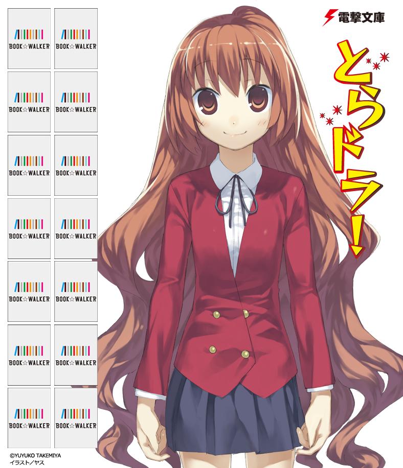 『とらドラ10!』きせかえ本棚【購入特典】-電子書籍
