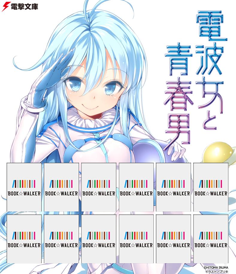 『電波女と青春男(8)』きせかえ本棚【購入特典】-電子書籍