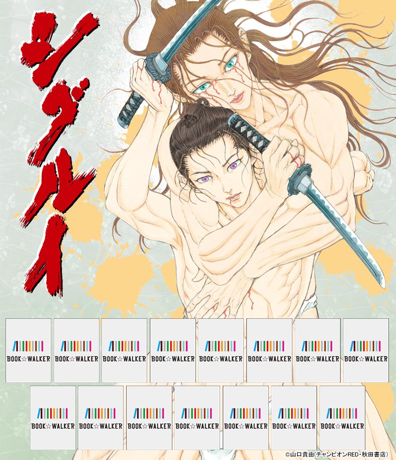 『シグルイ 1』きせかえ本棚【購入特典】-電子書籍