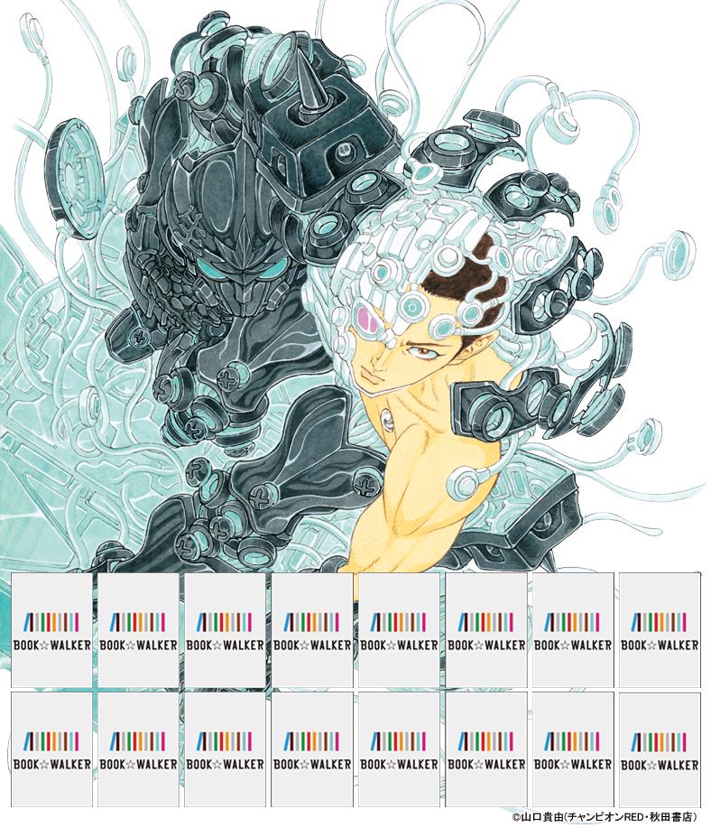 『エクゾスカル零 1』きせかえ本棚【購入特典】-電子書籍
