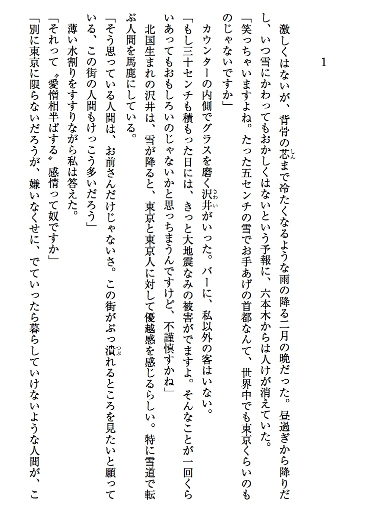 亡命者 ザ・ジョーカー-電子書籍