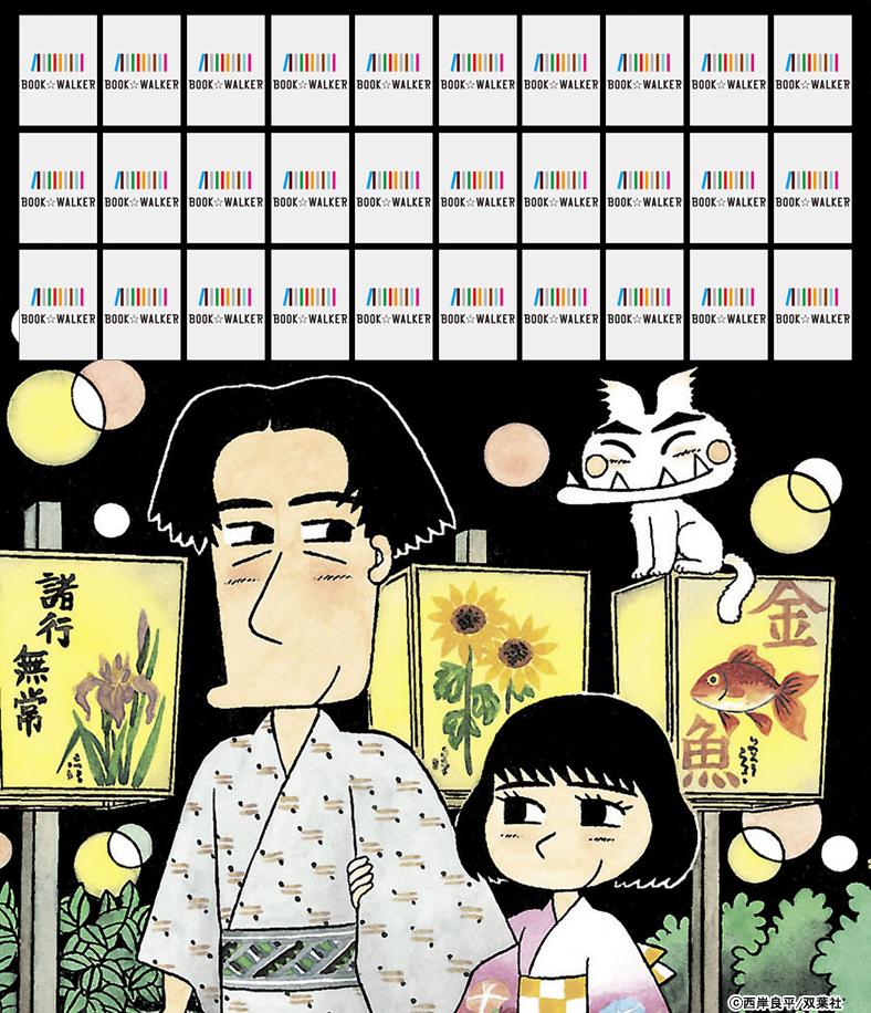 『鎌倉ものがたり / 1』きせかえ本棚【購入特典】-電子書籍