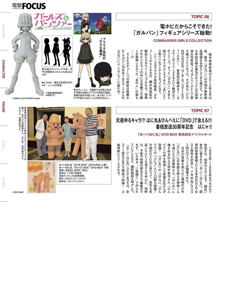 電撃ホビーマガジンbis 2013年10・11月合併号-電子書籍