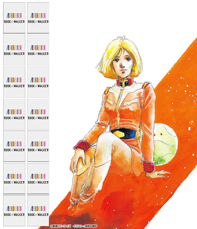 『機動戦士ガンダム III』きせかえ本棚【購入特典】-電子書籍