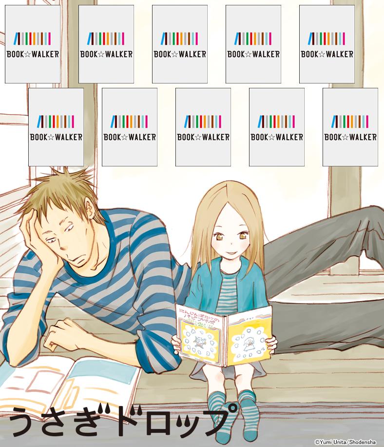『うさぎドロップ(1)』きせかえ本棚【購入特典】-電子書籍