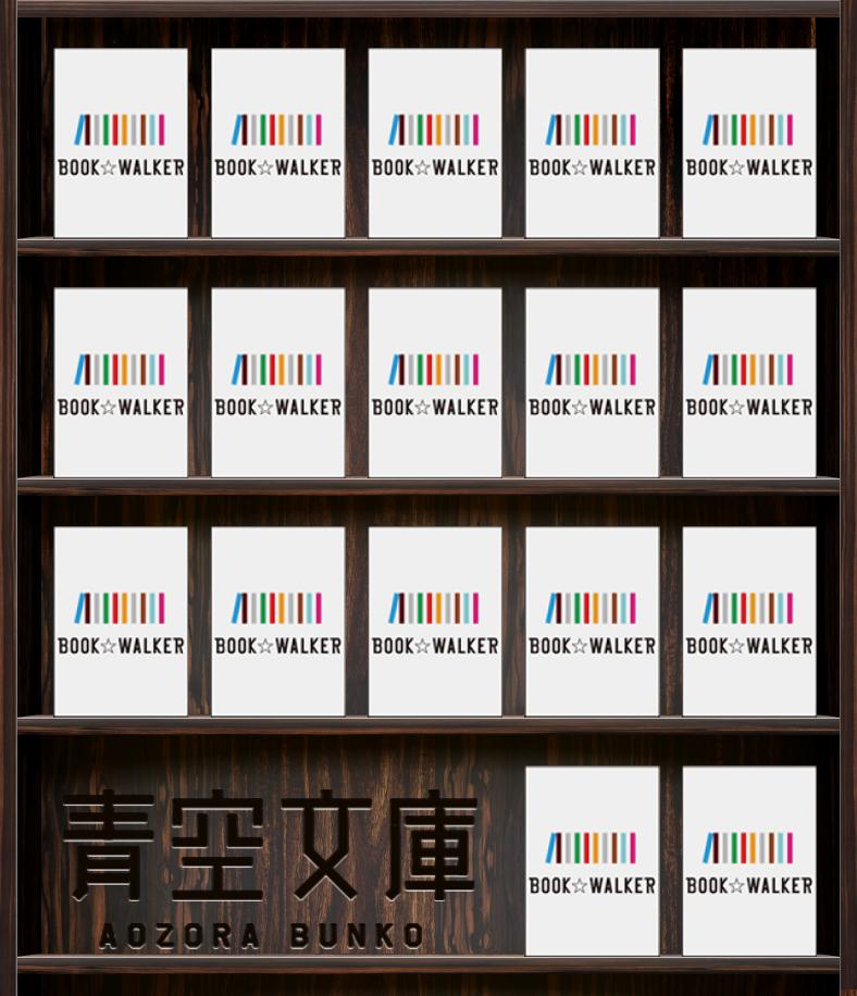 「青空文庫」きせかえ本棚【無料】B-電子書籍
