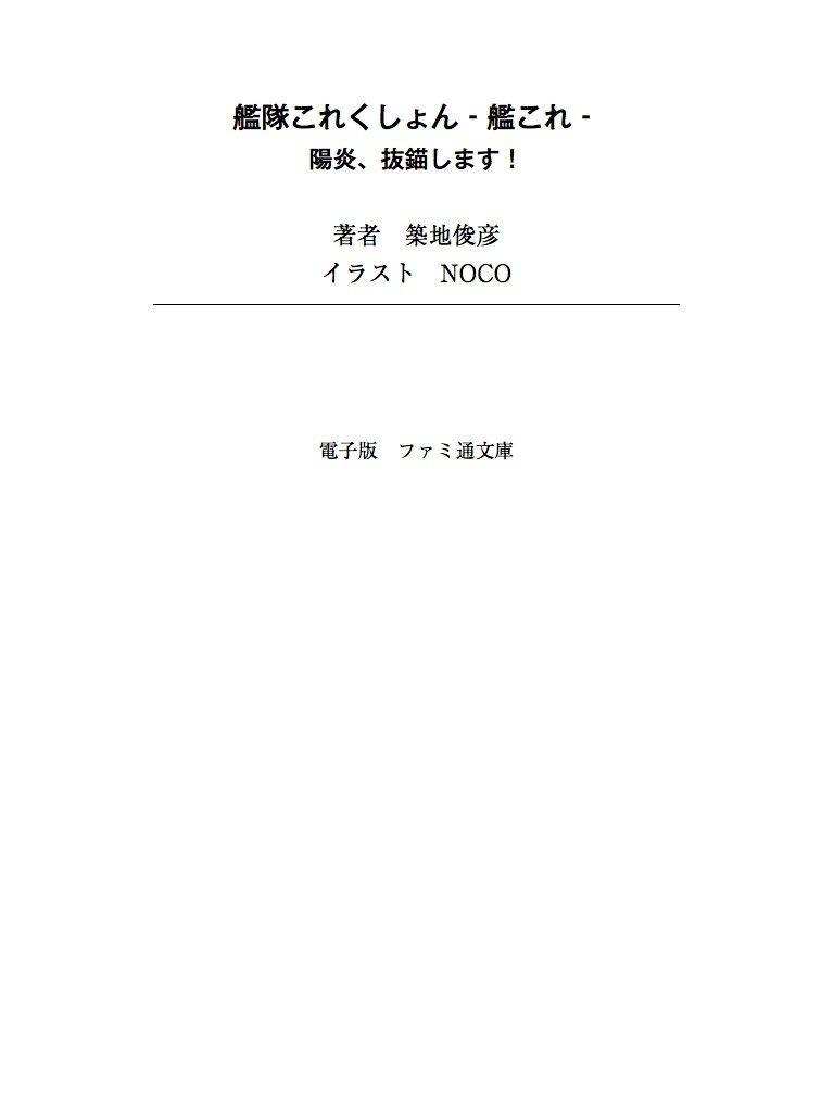 艦隊これくしょん -艦これ- 陽炎、抜錨します!-電子書籍