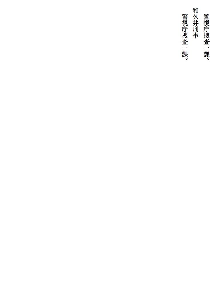 鉄輪温泉殺人事件-電子書籍