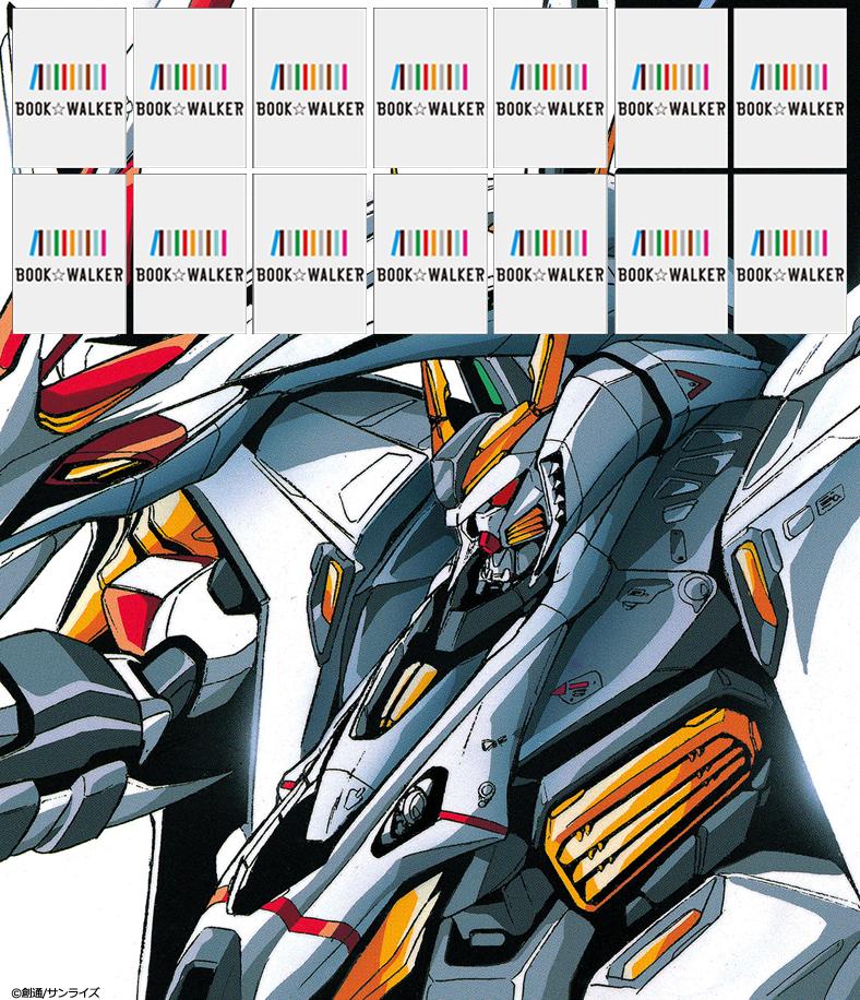 『機動戦士ガンダム 閃光のハサウェイ(上)』きせかえ本棚【購入特典】-電子書籍